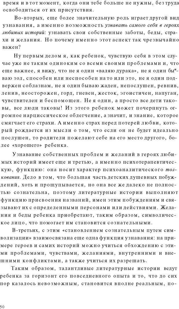 PDF. Психоаналитическая педагогика. Фигдор Г. Страница 49. Читать онлайн
