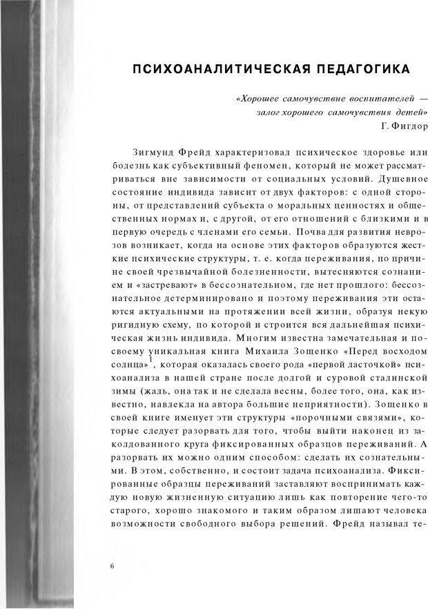 PDF. Психоаналитическая педагогика. Фигдор Г. Страница 5. Читать онлайн