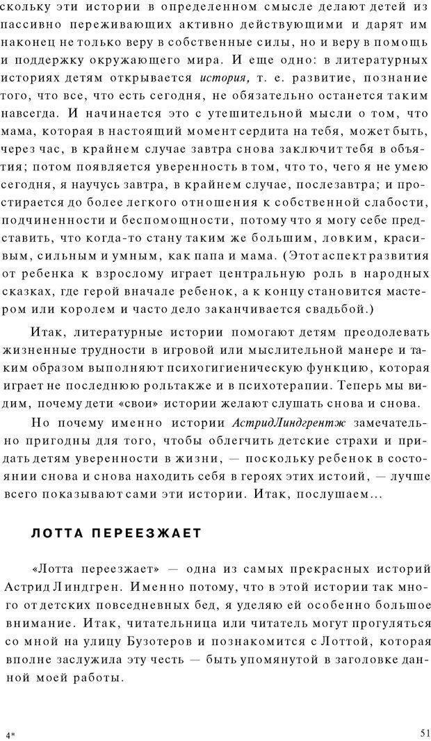 PDF. Психоаналитическая педагогика. Фигдор Г. Страница 50. Читать онлайн