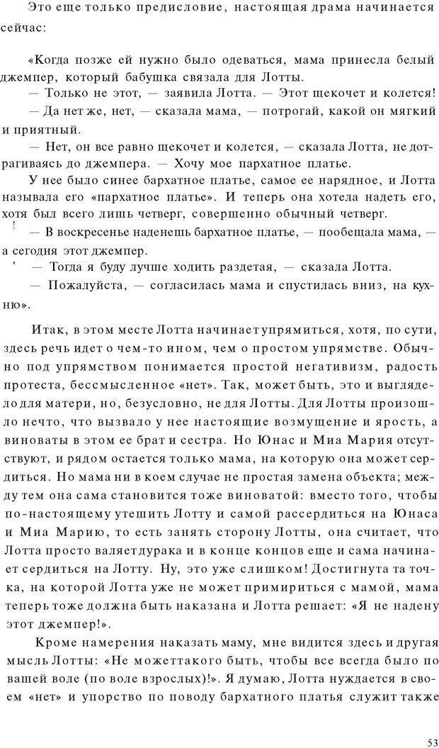 PDF. Психоаналитическая педагогика. Фигдор Г. Страница 52. Читать онлайн
