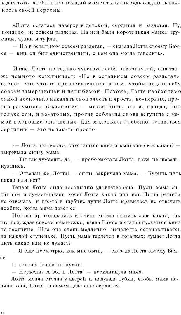PDF. Психоаналитическая педагогика. Фигдор Г. Страница 53. Читать онлайн