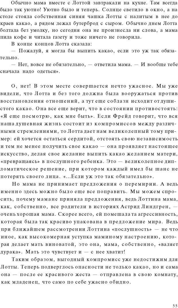 PDF. Психоаналитическая педагогика. Фигдор Г. Страница 54. Читать онлайн