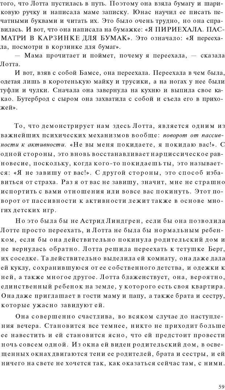 PDF. Психоаналитическая педагогика. Фигдор Г. Страница 58. Читать онлайн