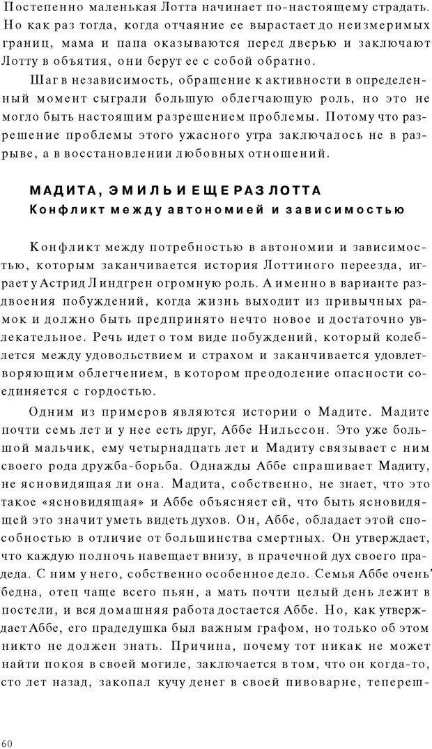 PDF. Психоаналитическая педагогика. Фигдор Г. Страница 59. Читать онлайн