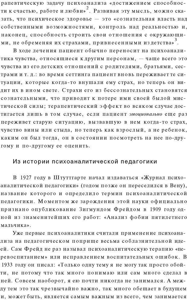 PDF. Психоаналитическая педагогика. Фигдор Г. Страница 6. Читать онлайн