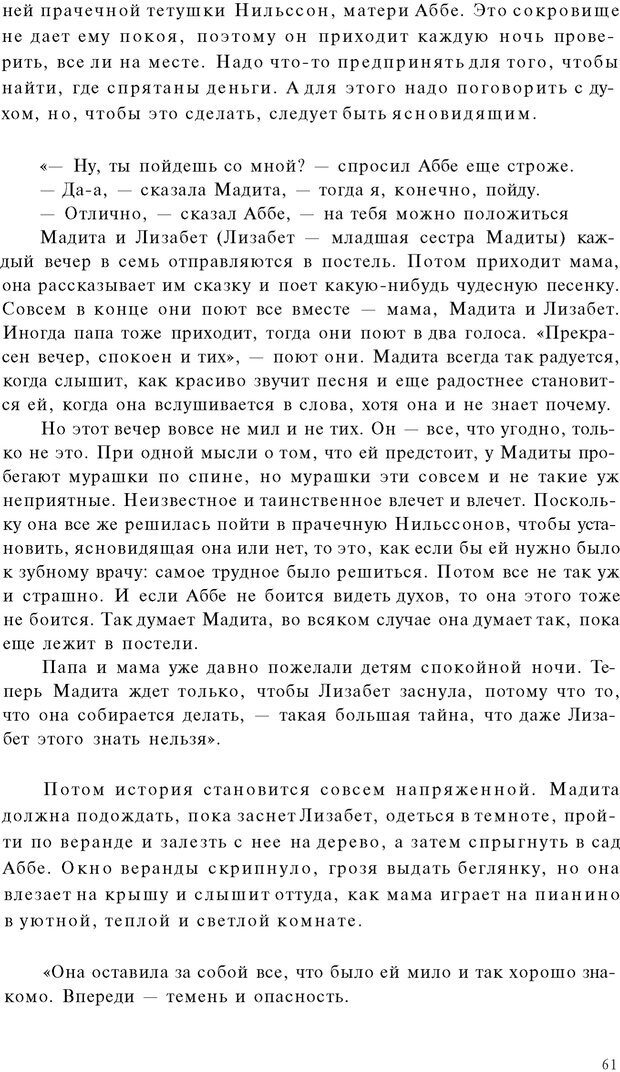 PDF. Психоаналитическая педагогика. Фигдор Г. Страница 60. Читать онлайн