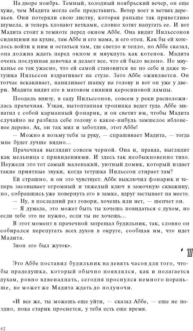 PDF. Психоаналитическая педагогика. Фигдор Г. Страница 61. Читать онлайн