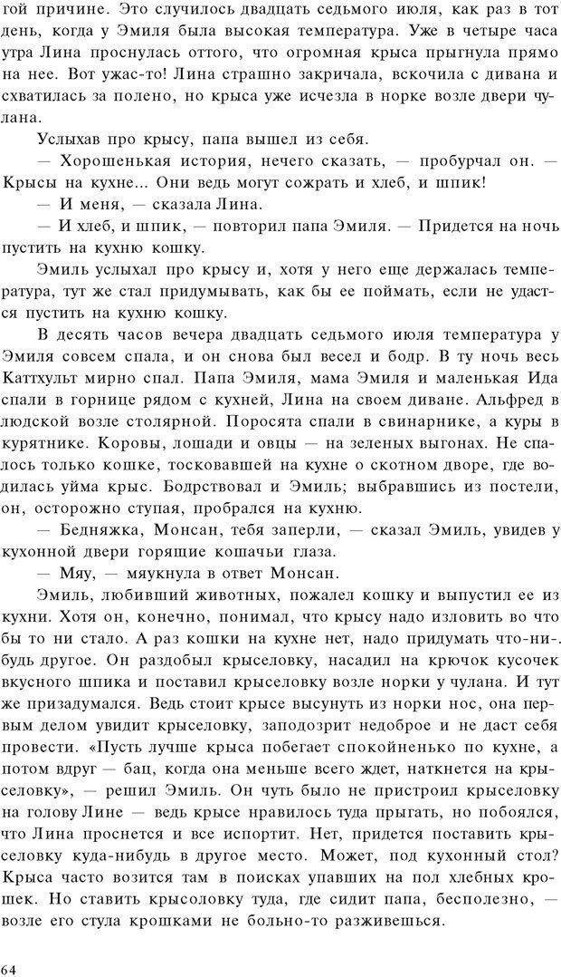 PDF. Психоаналитическая педагогика. Фигдор Г. Страница 63. Читать онлайн