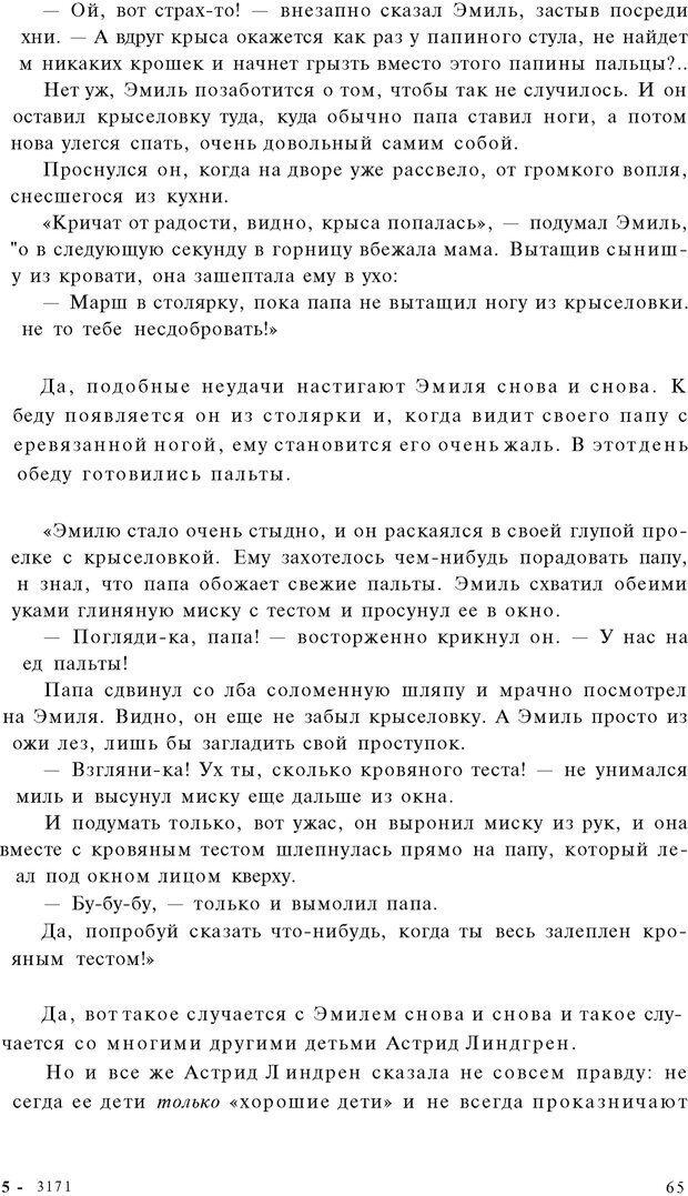 PDF. Психоаналитическая педагогика. Фигдор Г. Страница 64. Читать онлайн