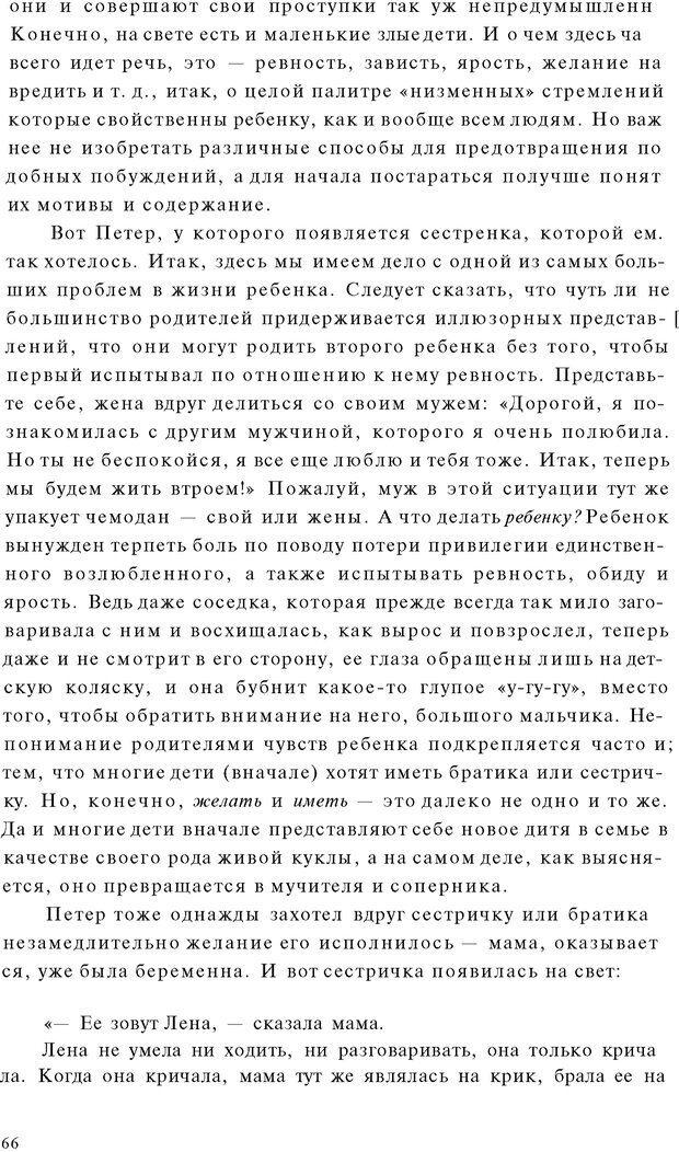 PDF. Психоаналитическая педагогика. Фигдор Г. Страница 65. Читать онлайн