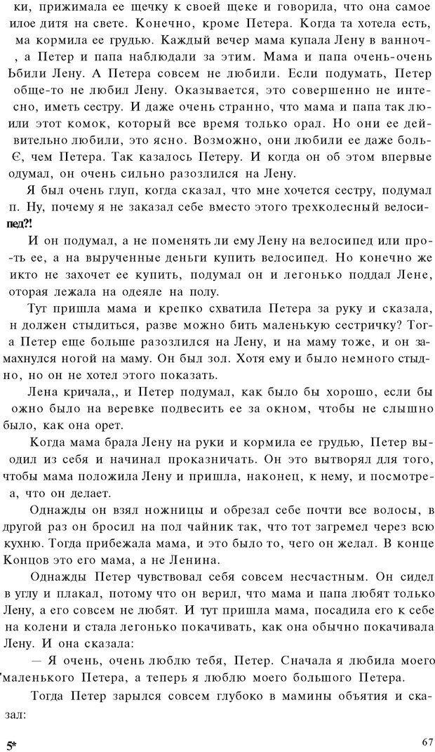 PDF. Психоаналитическая педагогика. Фигдор Г. Страница 66. Читать онлайн