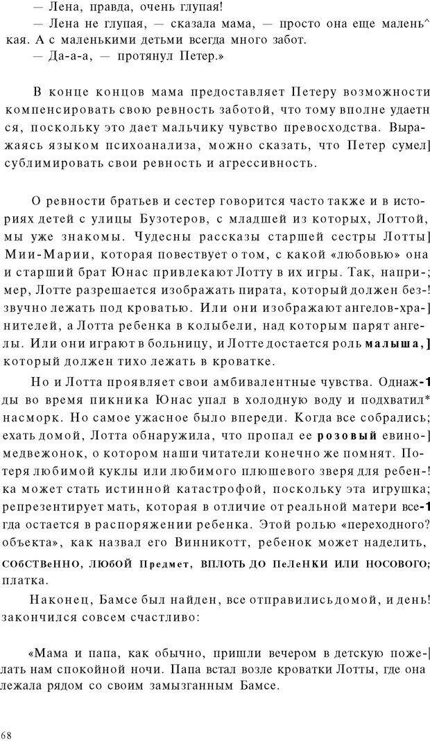 PDF. Психоаналитическая педагогика. Фигдор Г. Страница 67. Читать онлайн