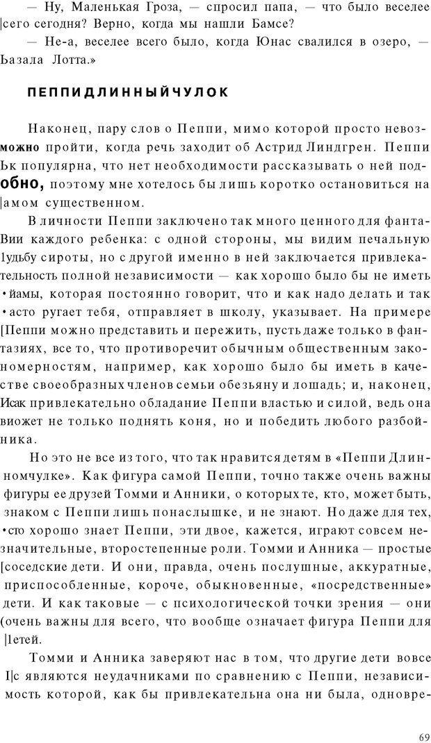 PDF. Психоаналитическая педагогика. Фигдор Г. Страница 68. Читать онлайн