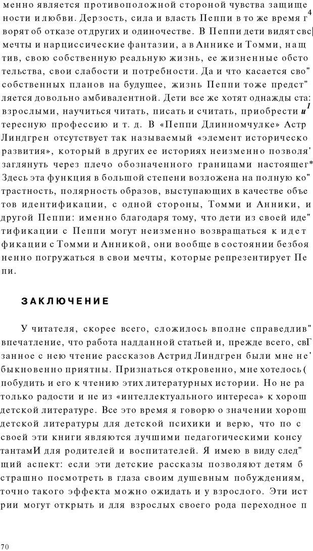 PDF. Психоаналитическая педагогика. Фигдор Г. Страница 69. Читать онлайн