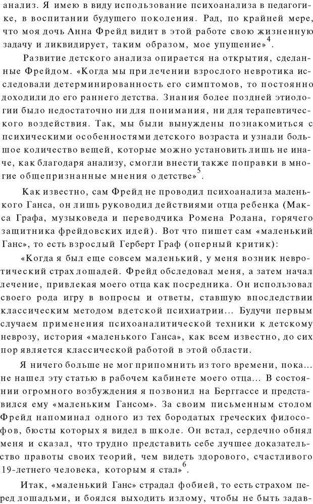 PDF. Психоаналитическая педагогика. Фигдор Г. Страница 7. Читать онлайн
