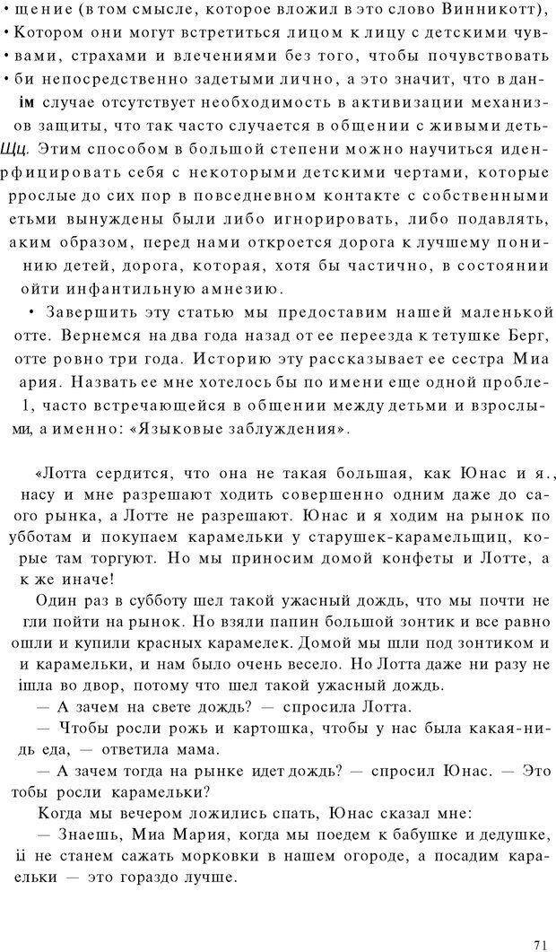PDF. Психоаналитическая педагогика. Фигдор Г. Страница 70. Читать онлайн
