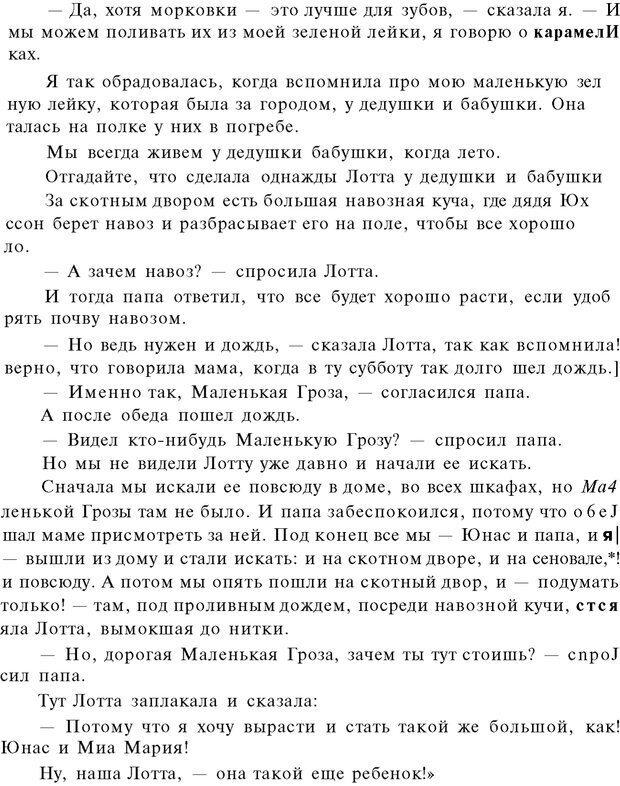 PDF. Психоаналитическая педагогика. Фигдор Г. Страница 71. Читать онлайн