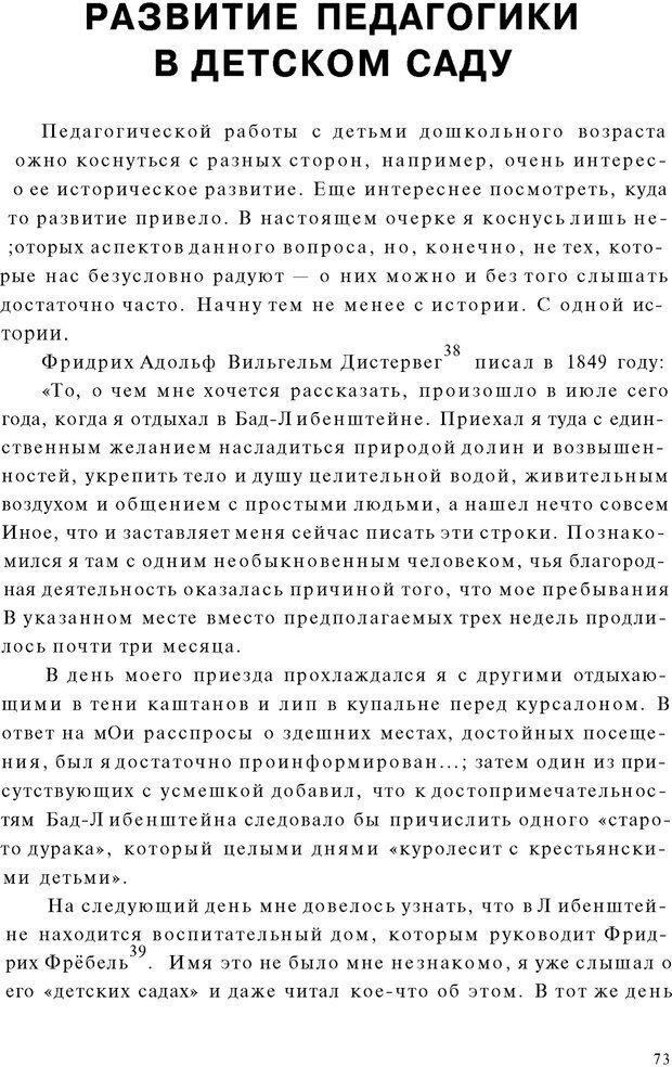 PDF. Психоаналитическая педагогика. Фигдор Г. Страница 72. Читать онлайн