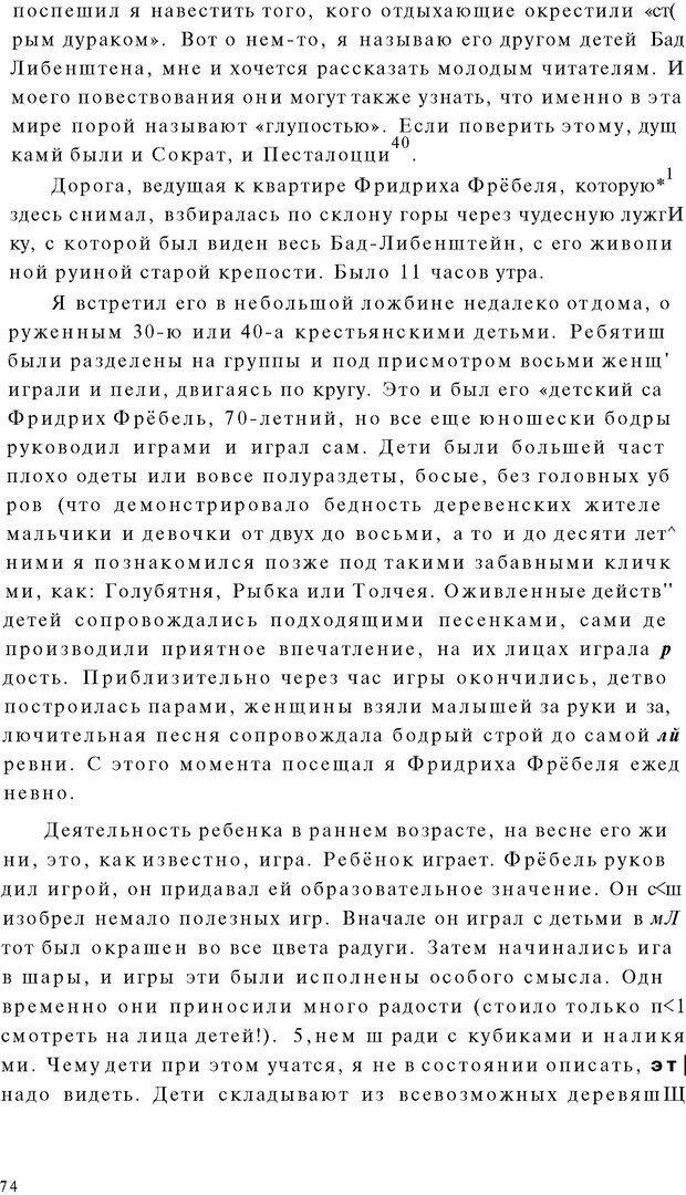 PDF. Психоаналитическая педагогика. Фигдор Г. Страница 73. Читать онлайн