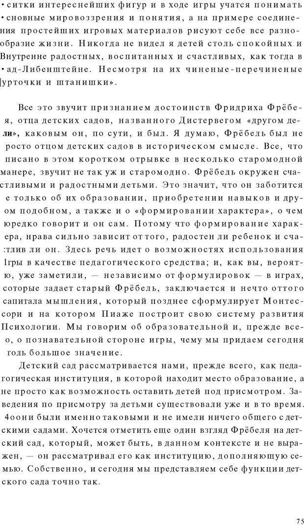 PDF. Психоаналитическая педагогика. Фигдор Г. Страница 74. Читать онлайн