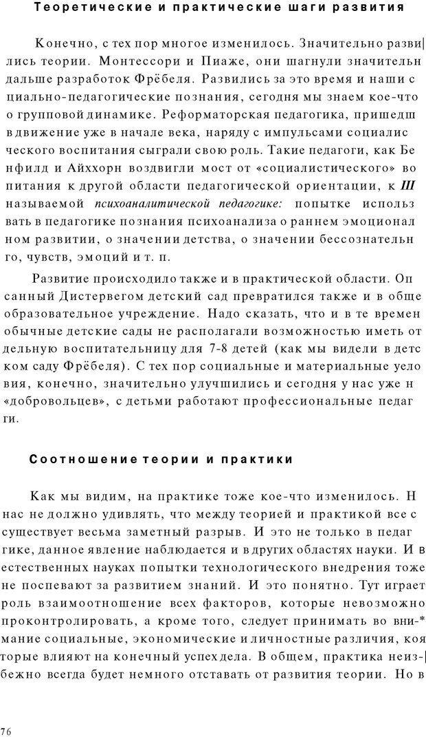 PDF. Психоаналитическая педагогика. Фигдор Г. Страница 75. Читать онлайн