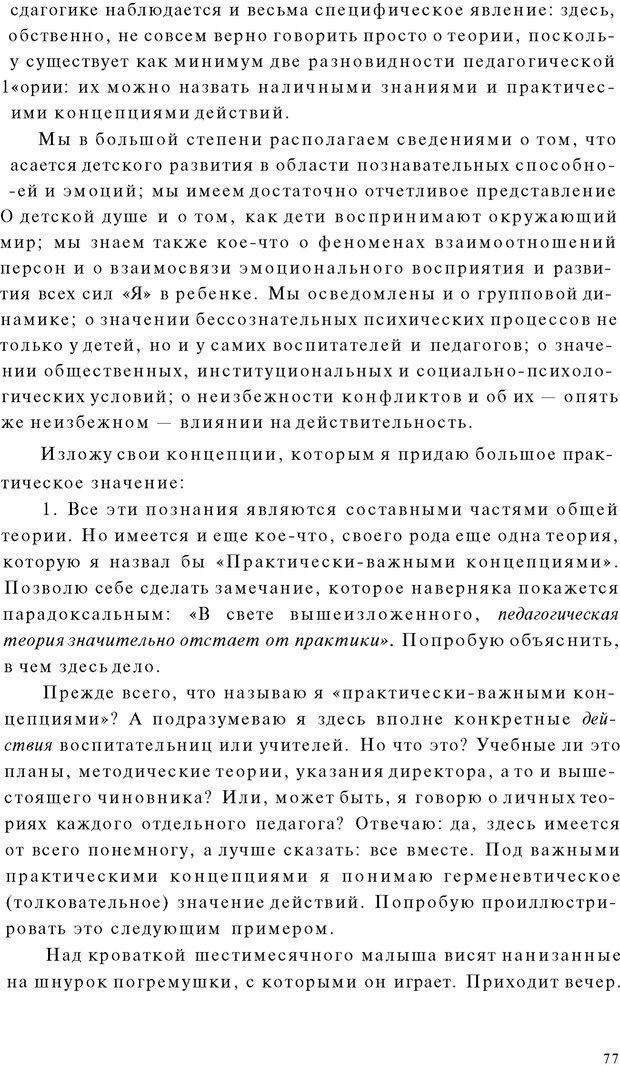 PDF. Психоаналитическая педагогика. Фигдор Г. Страница 76. Читать онлайн