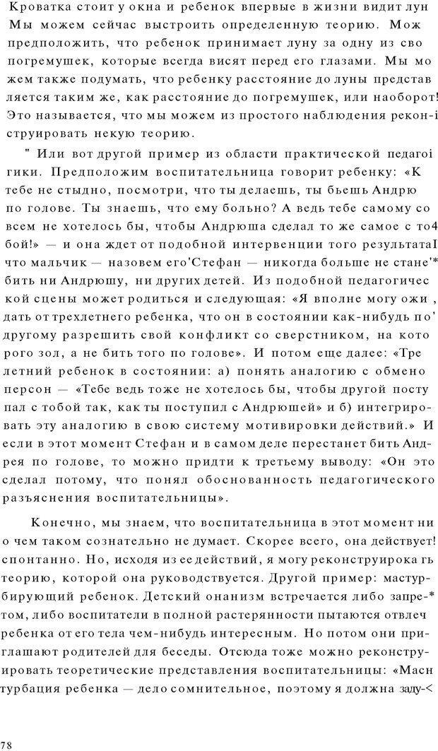 PDF. Психоаналитическая педагогика. Фигдор Г. Страница 77. Читать онлайн