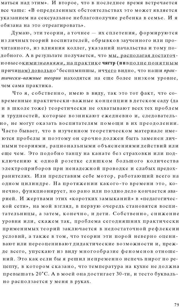 PDF. Психоаналитическая педагогика. Фигдор Г. Страница 78. Читать онлайн
