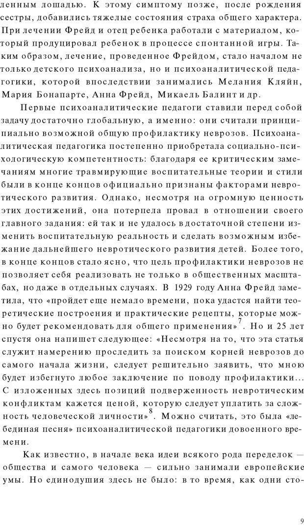 PDF. Психоаналитическая педагогика. Фигдор Г. Страница 8. Читать онлайн