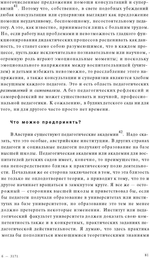 PDF. Психоаналитическая педагогика. Фигдор Г. Страница 80. Читать онлайн