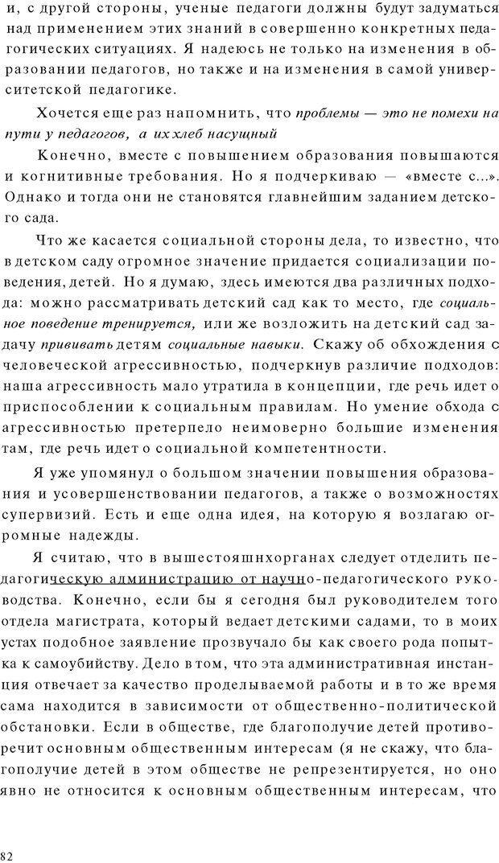 PDF. Психоаналитическая педагогика. Фигдор Г. Страница 81. Читать онлайн