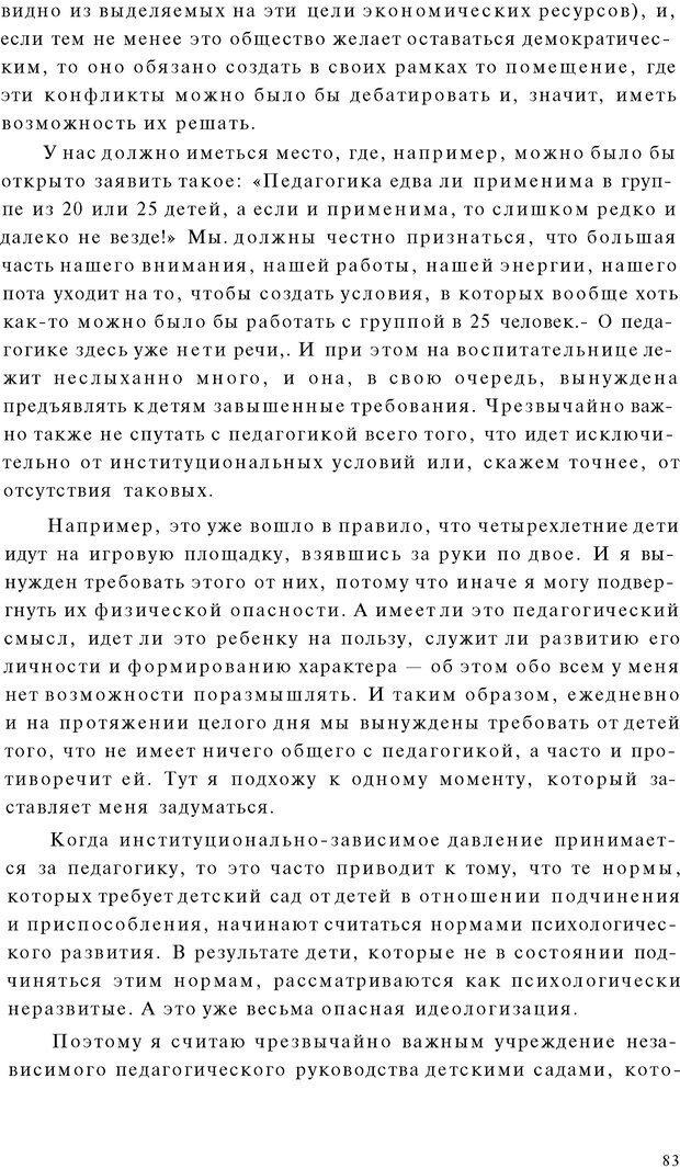 PDF. Психоаналитическая педагогика. Фигдор Г. Страница 82. Читать онлайн
