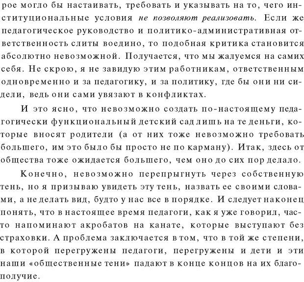 PDF. Психоаналитическая педагогика. Фигдор Г. Страница 83. Читать онлайн