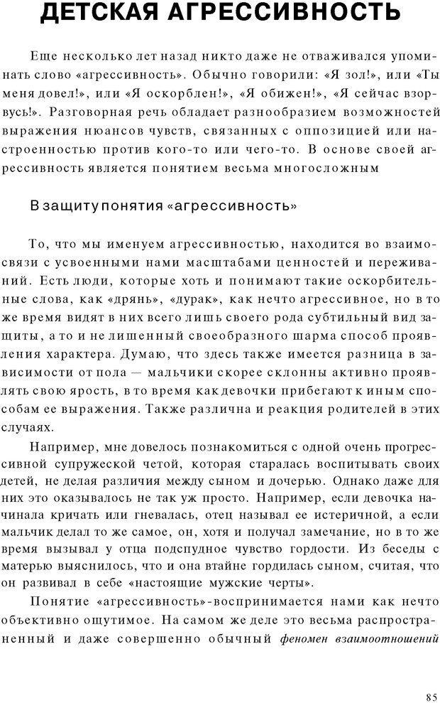 PDF. Психоаналитическая педагогика. Фигдор Г. Страница 84. Читать онлайн
