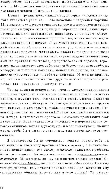 PDF. Психоаналитическая педагогика. Фигдор Г. Страница 85. Читать онлайн