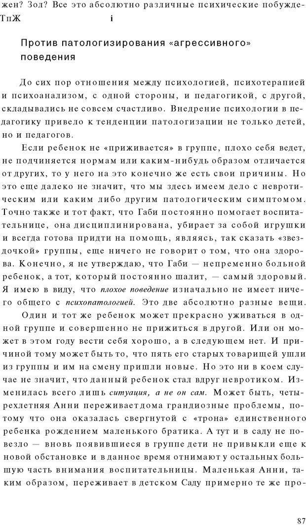PDF. Психоаналитическая педагогика. Фигдор Г. Страница 86. Читать онлайн