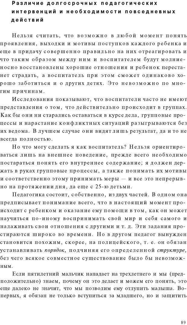 PDF. Психоаналитическая педагогика. Фигдор Г. Страница 88. Читать онлайн