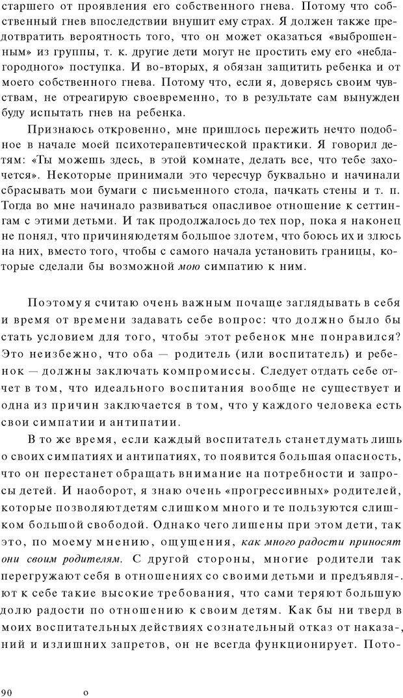 PDF. Психоаналитическая педагогика. Фигдор Г. Страница 89. Читать онлайн