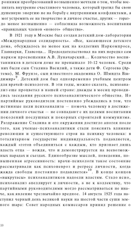 PDF. Психоаналитическая педагогика. Фигдор Г. Страница 9. Читать онлайн
