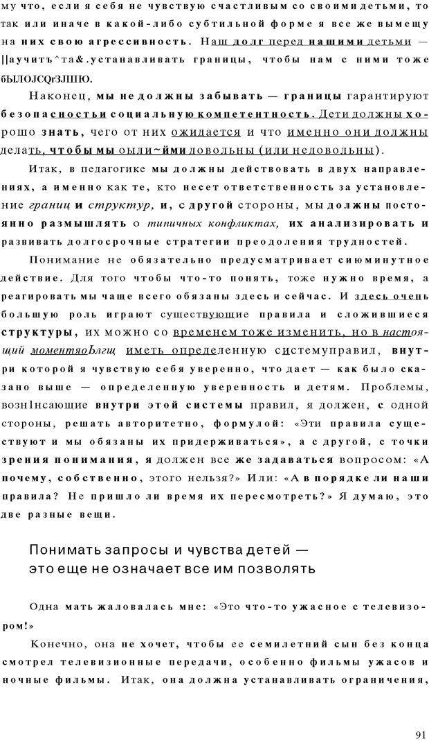 PDF. Психоаналитическая педагогика. Фигдор Г. Страница 90. Читать онлайн