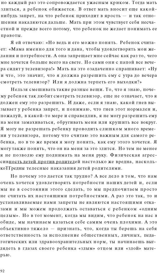 PDF. Психоаналитическая педагогика. Фигдор Г. Страница 91. Читать онлайн