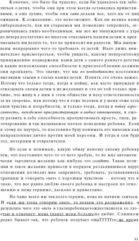 PDF. Психоаналитическая педагогика. Фигдор Г. Страница 92. Читать онлайн