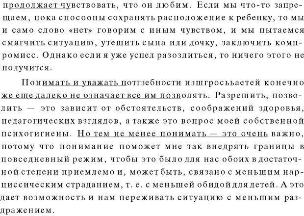 PDF. Психоаналитическая педагогика. Фигдор Г. Страница 93. Читать онлайн