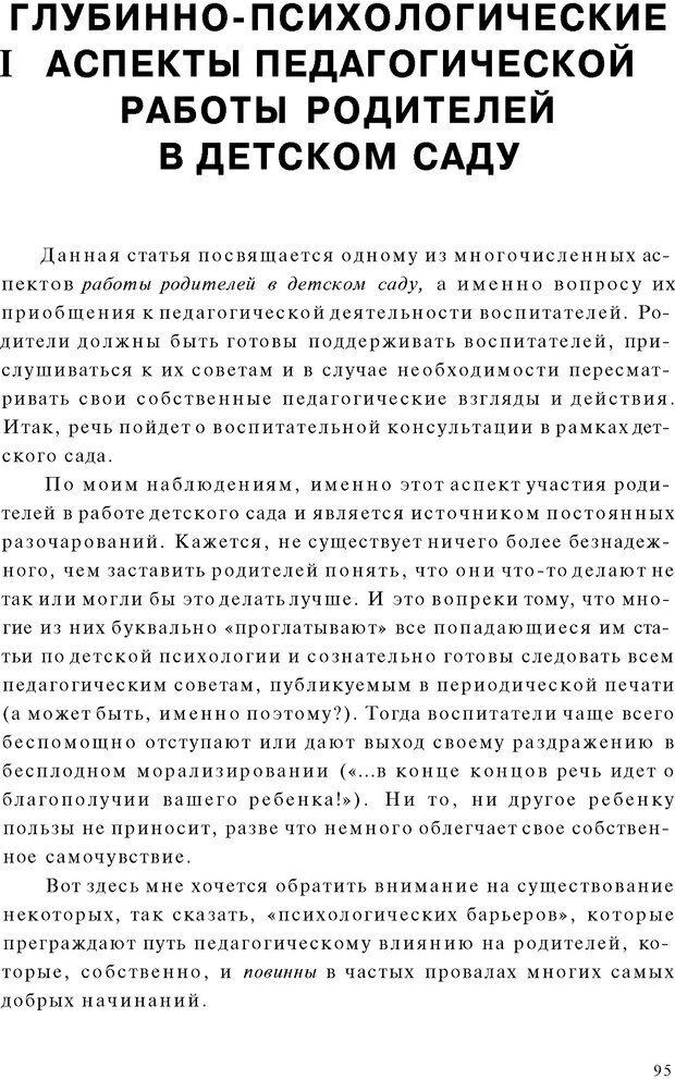PDF. Психоаналитическая педагогика. Фигдор Г. Страница 94. Читать онлайн