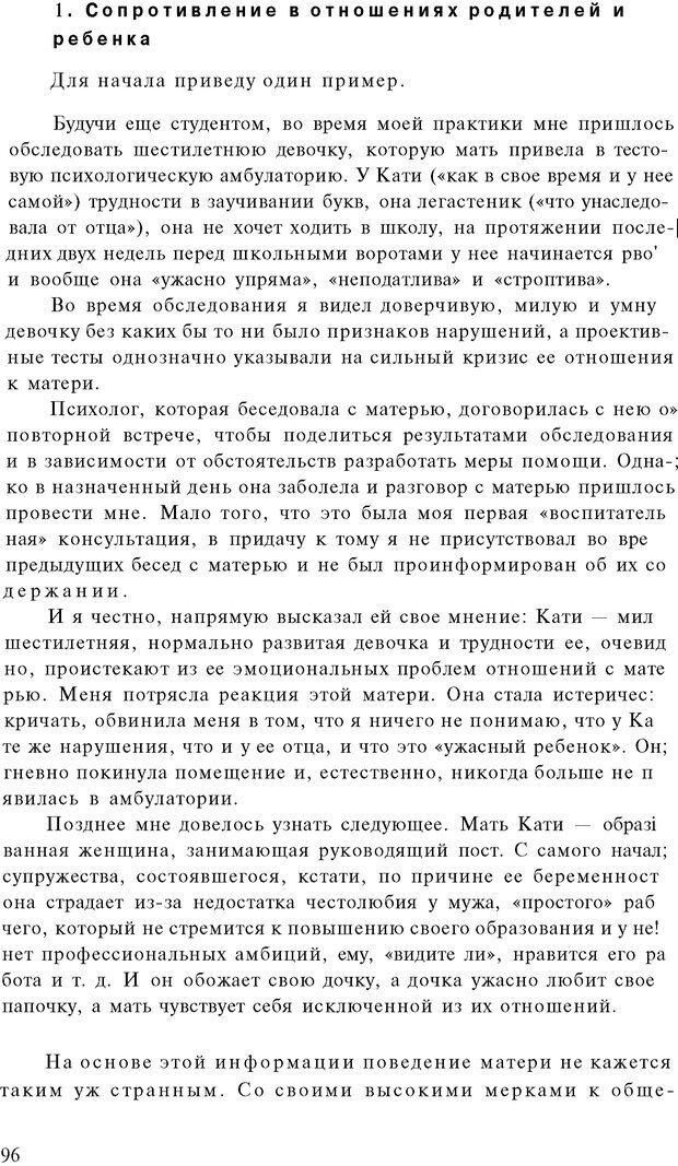 PDF. Психоаналитическая педагогика. Фигдор Г. Страница 95. Читать онлайн