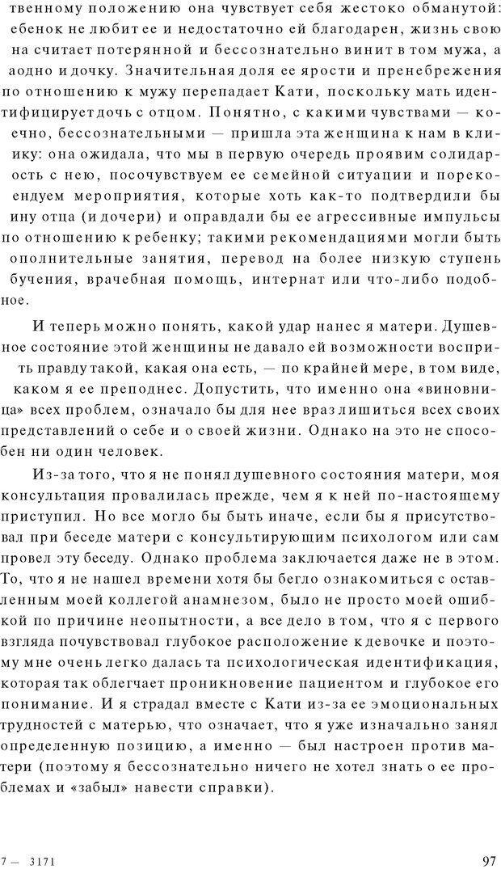 PDF. Психоаналитическая педагогика. Фигдор Г. Страница 96. Читать онлайн