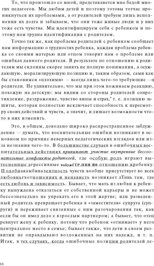 PDF. Психоаналитическая педагогика. Фигдор Г. Страница 97. Читать онлайн