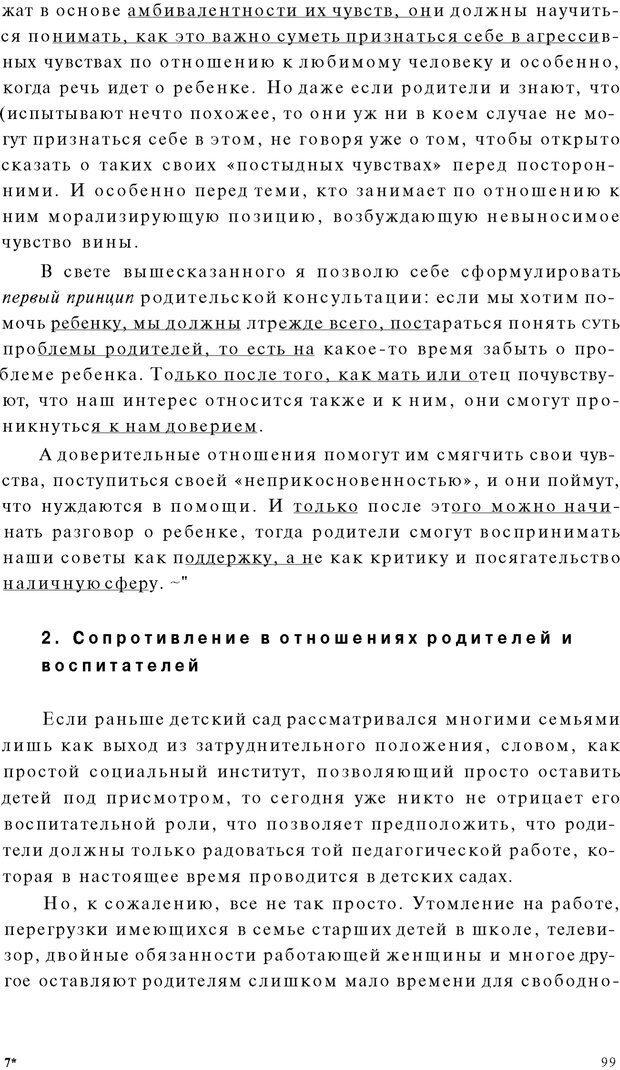PDF. Психоаналитическая педагогика. Фигдор Г. Страница 98. Читать онлайн
