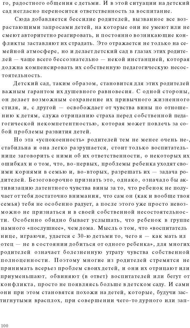 PDF. Психоаналитическая педагогика. Фигдор Г. Страница 99. Читать онлайн
