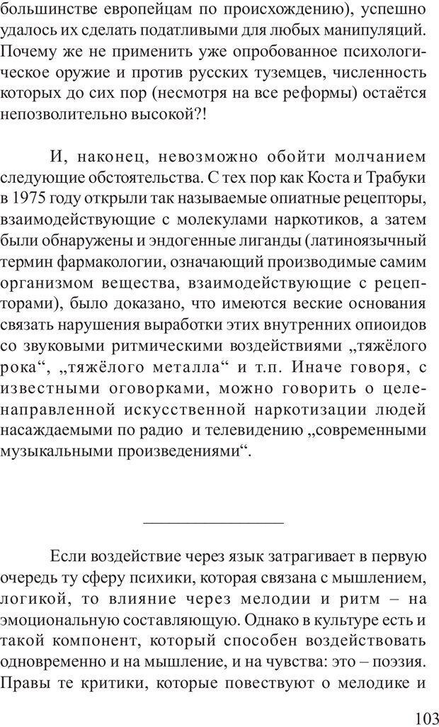 PDF. Основы распознания и противодействия манипуляции сознанием. Филатов А. В. Страница 103. Читать онлайн